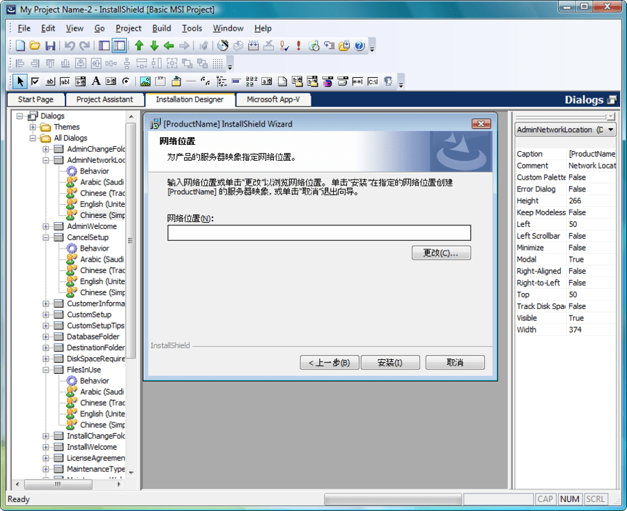 Screenshot of InstallShield Premier with Virtualization Pack