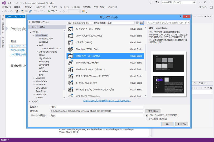 Screenshot of Microsoft Visual Studio Professional(日本語版)
